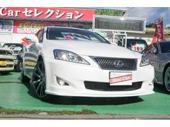 沖縄の中古車 レクサス IS 車両価格 136万円 リ済込 平成20年 10.2万K パールホワイト