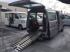 ミニキャブバン 福祉車両(三菱)