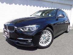BMW320dツーリングLuxベージュ革デモカー認定中古車
