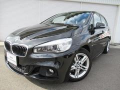 BMW218iアクティブツアラーMスポーツコンフォートP認定中古車