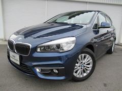 BMW218dアクティブツアラーLuxコンフォートP黒革認定中古車