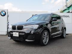 BMW X3xDrive 20d Mスポーツ アクティブクルーズ