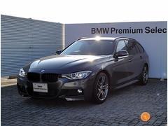 BMW320dツーリング MスポーツStyleEdge 限定車