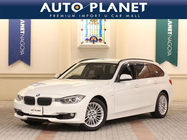 BMW 320iツーリングLUX ストレージP 1オーナー 革シート