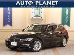 BMW320dツーリングLUX 1オーナー HDDナビ ベージュ革