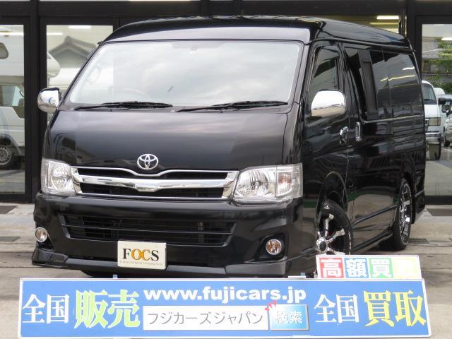 トヨタ GL キャンピング FOCS DSプレミアム 冷蔵庫