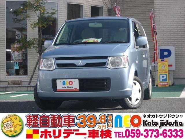三菱 eKワゴン ブルームエディションMS 電動スライドドア AB...