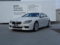 BMW640iグランクーペ Mスポーツ 認定中古車