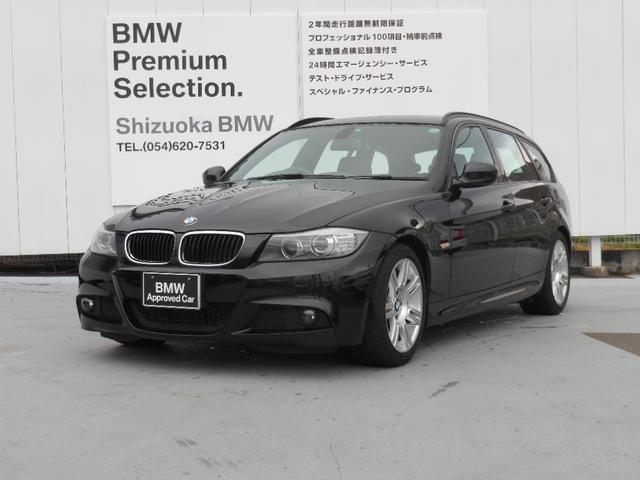 BMW 3シリーズ 320iツーリング Mスポーツパッケージ  認...