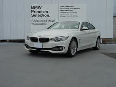 BMW420iグランクーペ ラグジュアリー  認定中古車
