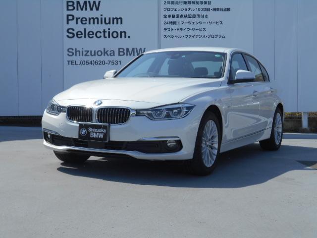 BMW 3シリーズ 320d ラグジュアリー  認定中古車 (検3...