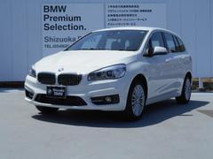 BMW218dグランツアラー ラグジュアリー  認定中古車