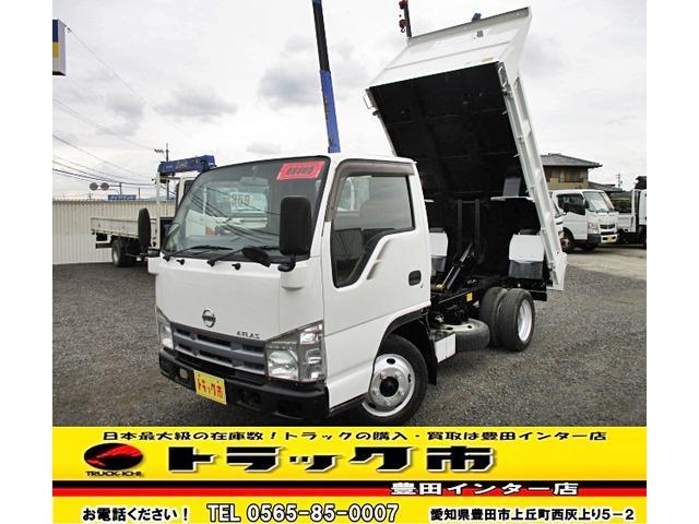 日産 ダンプ 2トン ATオートマ車 全低床 キーレス 普通免許