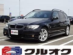 BMW320iツーリング Mスポーツ エアロ 純正AW 禁煙車