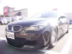 BMWM5 ハーマン仕様 本革 フルエアロ SMG交換済み