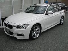 BMW320dツーリング Mスポ アクティブクルーズ 新車保証残有
