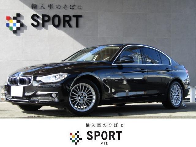 BMW 3シリーズ 320dラグジュアリー後期 ブラウンレザー レ...