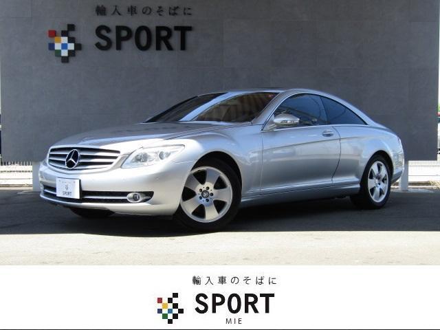 メルセデス・ベンツ CL CL550 当社買取 サンルーフ 本革 ...