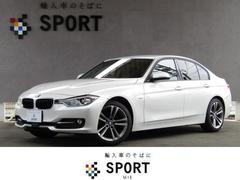 BMW320d スポーツ 衝突軽減 アクティブクルーズコントロール