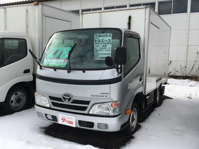 トヨタ 1.1積 4WD 冷凍車