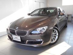 BMW640iグランクーペ コンフォートP 2年保証 ワンオーナー
