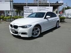 BMW BMW 320dブルーパフォーマンス Mスポーツ 2.0L