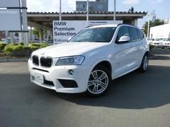 BMW BMW X3 xDrive 20d ブルーパフォマンスMスポーツP 2.0L