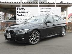 BMW320dブルーパフォーマンス ツーリング Mスポーツ HID