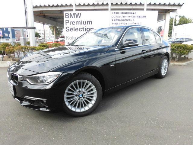 BMW 3シリーズ 320i xDrive ラグジュアリー 4WD...