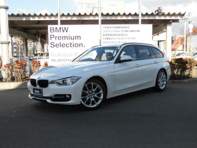 BMW 3シリーズ 320iツーリング スポーツ 記録簿 バックカ...