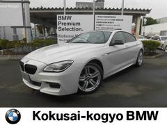 BMW640iグランクーペ Mスポーツ 2年距離無制限保証