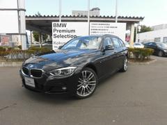 BMW320i xDriveツーリング Mスポーツ