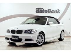 BMW120i カブリオレ Mスポーツパッケージ ETC HID