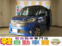 デイズルークスハイウェイスター X Vセレクション 純正ナビTV 4WD
