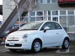 フィアット 5001.2 ポップ 全国新車保証 LEDデイライト 禁煙車
