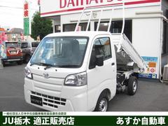 ハイゼットトラックローダンプ 4WD 未使用車