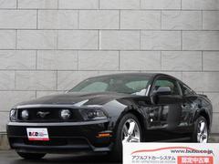 フォード マスタング V8 GT クーペプレミアム(フォード)