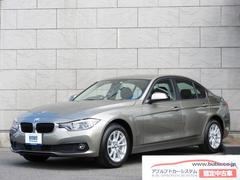 BMW320d 登録済未使用車 メーカー保証付き HDDナビ