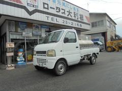 キャリイトラック4WD 軽タンクローリー