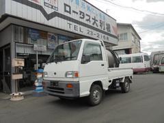 サンバートラック4WD 軽タンクローリー