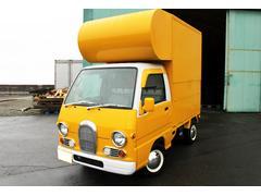 サンバートラッククラシック移動販売車・移動加工車・4WD