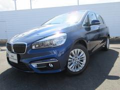 BMW218iアクティブツアラー ラグジュアリー 当社未使用車