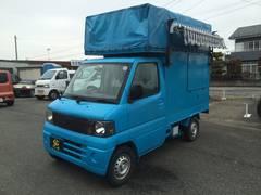 ミニキャブトラック 移動販売車(三菱)