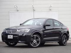 BMW X4xDrive 28i Mスポーツ ワンオーナー レザーシート