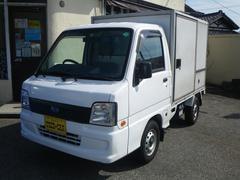 サンバートラック冷凍冷蔵車・エアコン・オートマ・−7℃