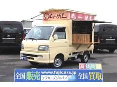ハイゼットトラック 移動販売車 ラーメン屋台 ケータリングカー(ダイハツ)