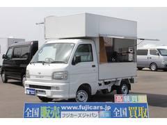 ハイゼットトラック 移動販売車 ケータリングカー キッチンカー(ダイハツ)
