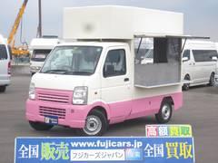 キャリイトラック 湘南ガレージ製 移動販売車 キッチンカー(スズキ)