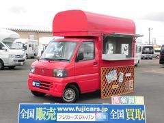 ミニキャブトラック 移動販売車 ケータリングカー キッチンカー(三菱)