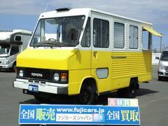 クイックデリバリー 移動販売ベース ケータリングカー キッチンカー(トヨタ)